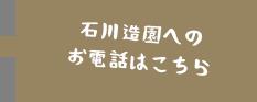 石川造園へのお電話はこちら