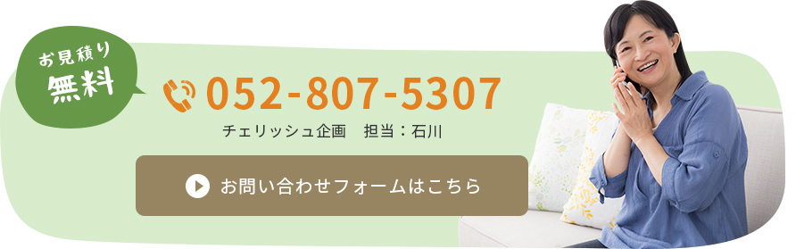 お問い合わせフォームはこちら。お急ぎの方は052-807-5307までお電話ください。